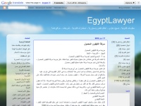 egyptlawyer
